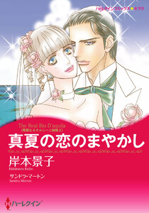 真夏の恋のまやかし 【華麗なるオルシーニ姉妹 II】