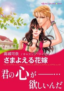さまよえる花嫁 電子書籍版