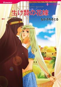 生け贄の花嫁