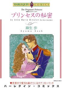 プリンセスの秘密 【世紀のウエディング IV】
