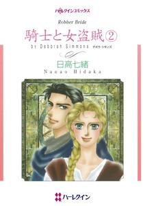 騎士と女盗賊 2巻