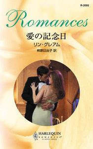 愛の記念日 電子書籍版