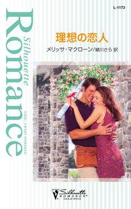 理想の恋人 電子書籍版