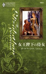 女王陛下の侍女 電子書籍版