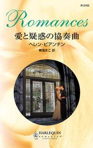 愛と疑惑の協奏曲 電子書籍版