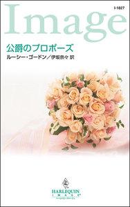 公爵のプロポーズ 電子書籍版