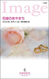 花嫁のあやまち 電子書籍版