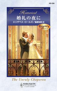 婚礼の夜に 電子書籍版