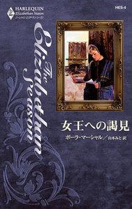 女王への謁見 電子書籍版