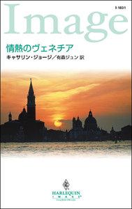 情熱のヴェネチア 電子書籍版