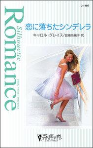 恋に落ちたシンデレラ 電子書籍版