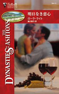明日なき恋心 電子書籍版