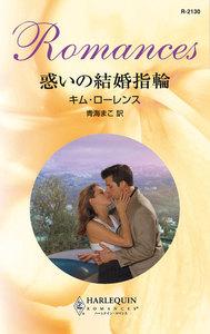 惑いの結婚指輪 電子書籍版