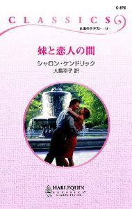 妹と恋人の間 電子書籍版
