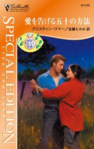愛を告げる五十の方法 電子書籍版