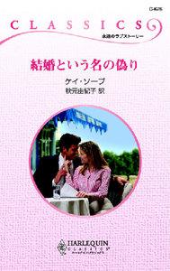 結婚という名の偽り 電子書籍版