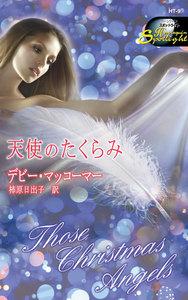 天使のたくらみ 電子書籍版