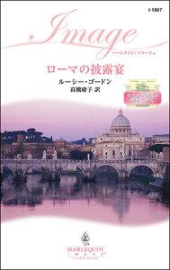 ローマの披露宴 電子書籍版