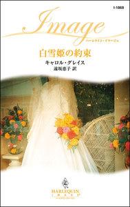 白雪姫の約束 電子書籍版