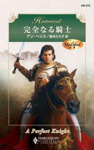 完全なる騎士 電子書籍版