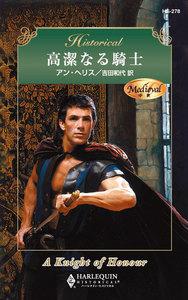 高潔なる騎士 電子書籍版