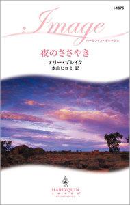 夜のささやき 電子書籍版