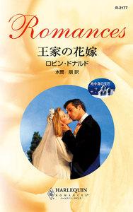 王家の花嫁 電子書籍版