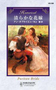 清らかな花嫁 電子書籍版