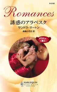 誘惑のアラベスク 電子書籍版