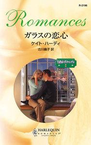ガラスの恋心 電子書籍版