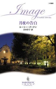 月夜の告白 電子書籍版