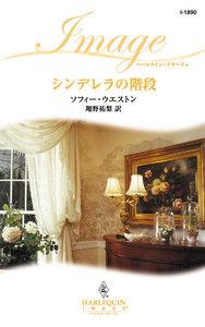 シンデレラの階段 電子書籍版