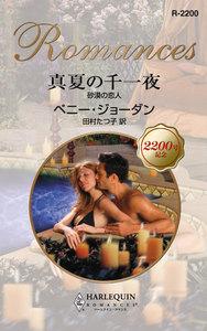 真夏の千一夜 電子書籍版