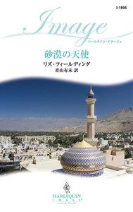 砂漠の天使 電子書籍版