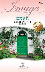 恋の訪れ 電子書籍版