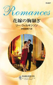 花嫁の胸騒ぎ 電子書籍版