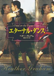 エターナル・ダンス 電子書籍版