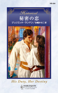 秘密の恋 電子書籍版