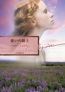 憂いの騎士 電子書籍版
