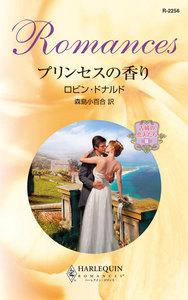 プリンセスの香り 電子書籍版