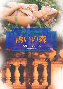 誘いの森 電子書籍版
