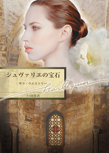 シュヴァリエの宝石 電子書籍版
