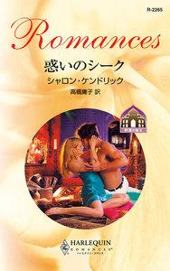 惑いのシーク 電子書籍版