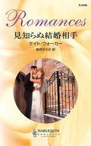 見知らぬ結婚相手 電子書籍版
