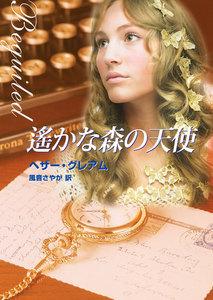 遙かな森の天使 電子書籍版