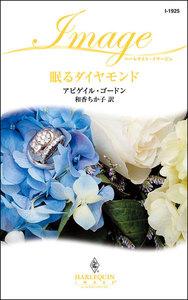 眠るダイヤモンド 電子書籍版
