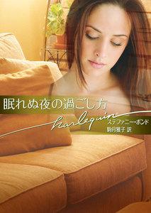 眠れぬ夜の過ごし方 電子書籍版