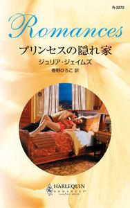 プリンセスの隠れ家 電子書籍版
