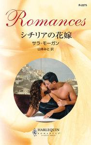シチリアの花嫁 電子書籍版