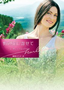 野の花に寄せて 電子書籍版